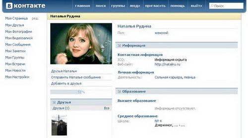 Вконтакте профиль