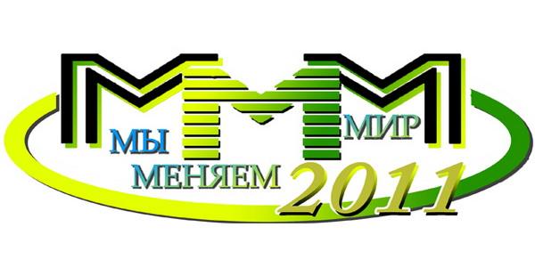 Финстрип МММ-2011